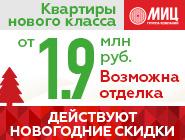 ЖК «Зелёные аллеи» 4 км от МКАД Готова первая очередь! 214-ФЗ